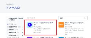 Oberloアプリ追加