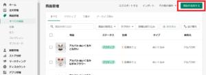 shopify 商品登録