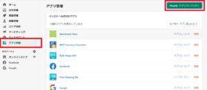 Oberlo アプリ