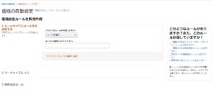 amazon価格自動設定