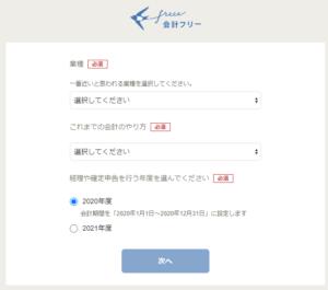 freee 登録方法
