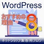 ネットショップ ブログ wordpress