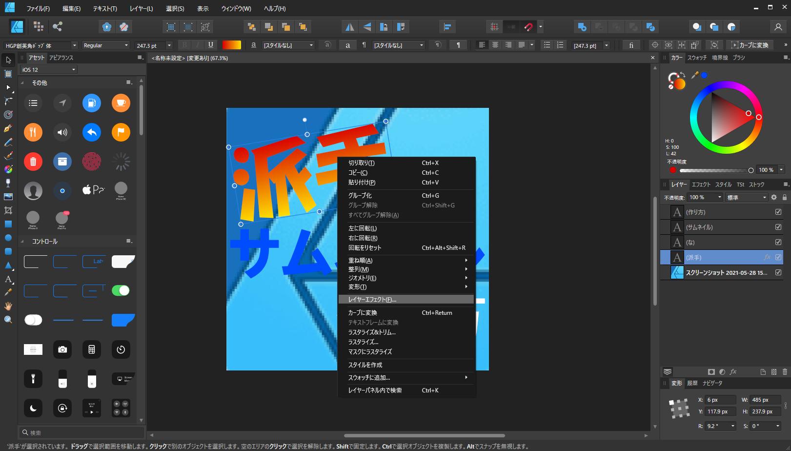 affinity designer アウトライン