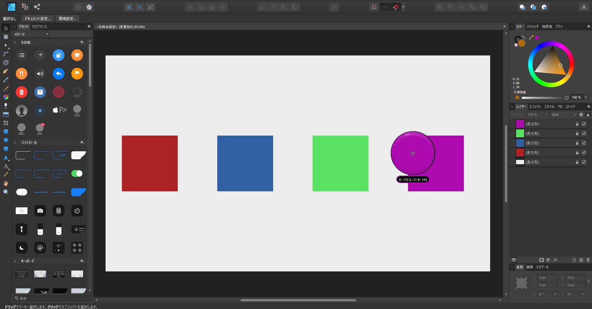 affinity designer スポイトツール 使い方