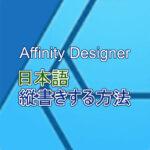 affinity designer 縦書き