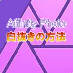 Affinity photo 白抜き 合成