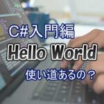 hello world 使い方