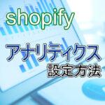 shopify アナリティクス