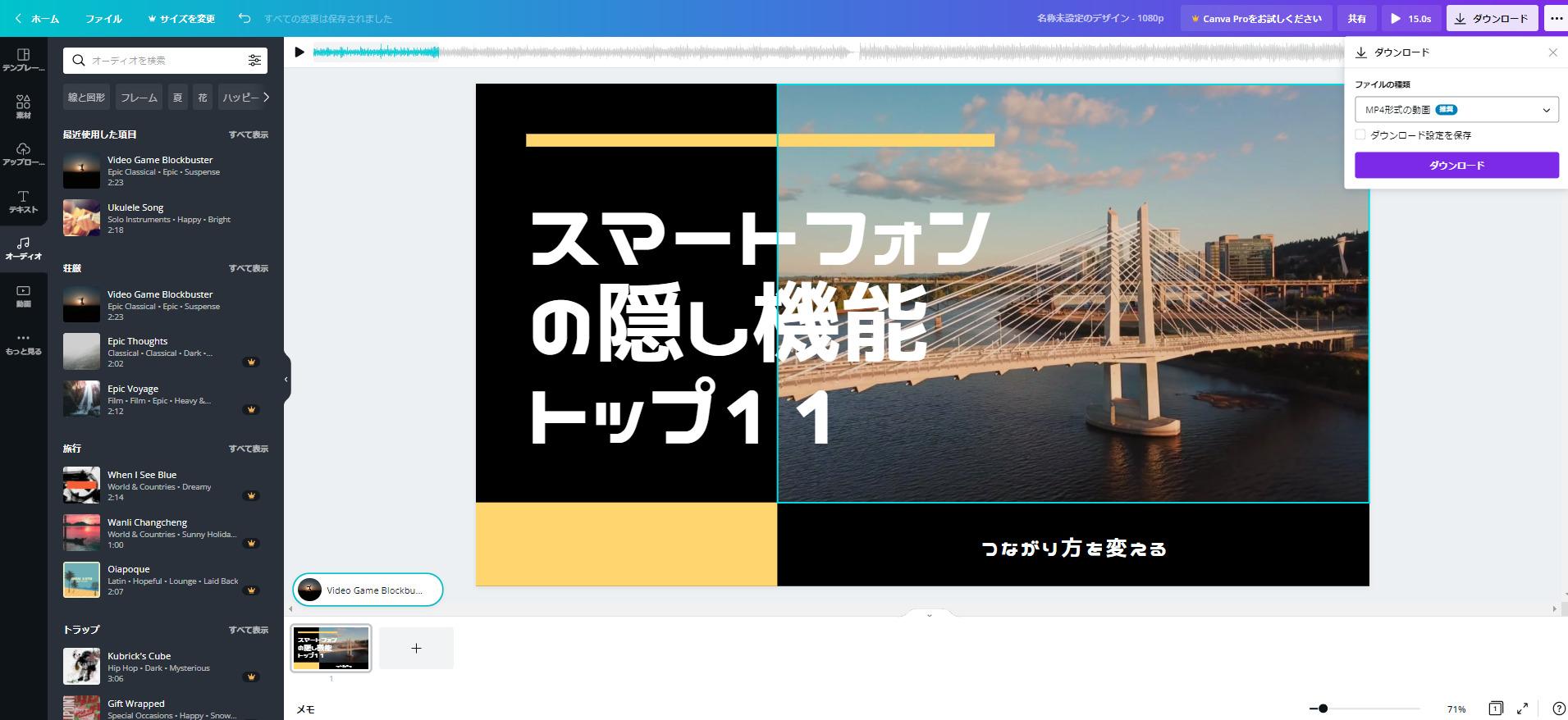 canvaでYOUTUBE用のイントロ動画を作る方法