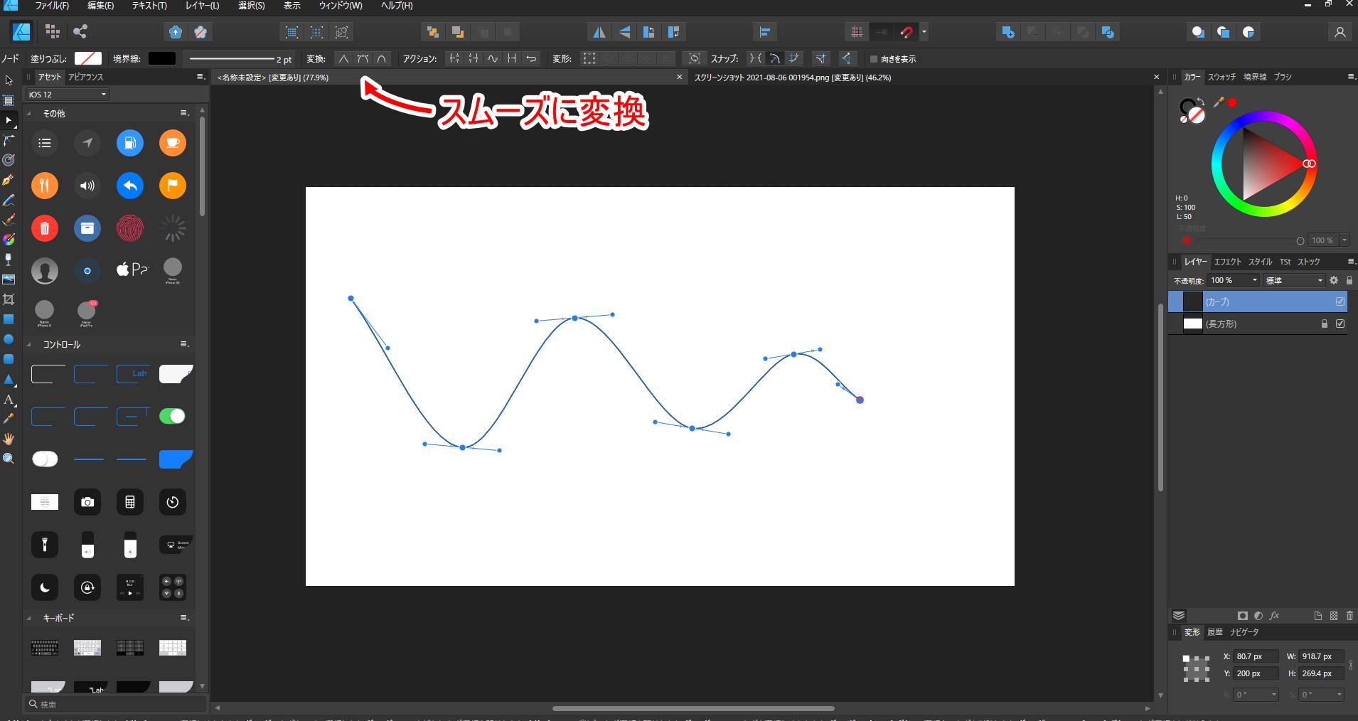 Affinity Designer ペンツールの使い方 ベジェ曲線