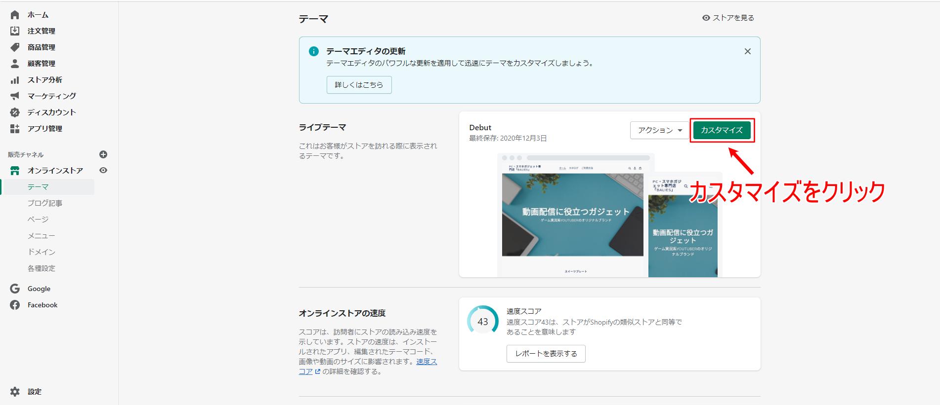 shopify ファビコンの設定方法