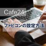cafe24 ファビコンの設定方法