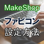 makeshopのファビコン設定方法